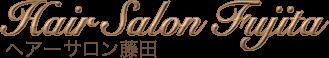 銀座ヘアーサロン藤田は女性理容師が男性カット、3回お顔剃り、耳エステ、ヘッドスパ他メニューを極上の理美容施術を。